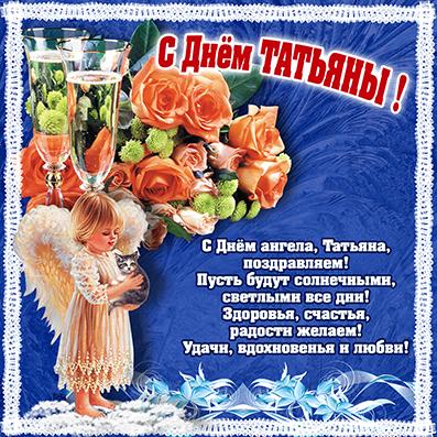 Поздравления день имени татьяна
